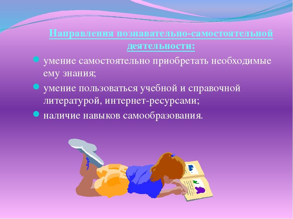 Направления познавательно-самостоятельной деятельности: умение самостоятельно...