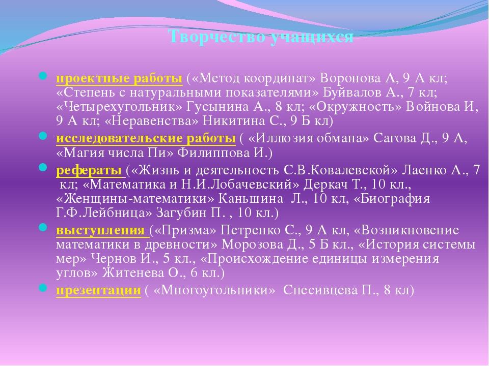 Творчество учащихся проектные работы («Метод координат» Воронова А, 9 А кл; «...