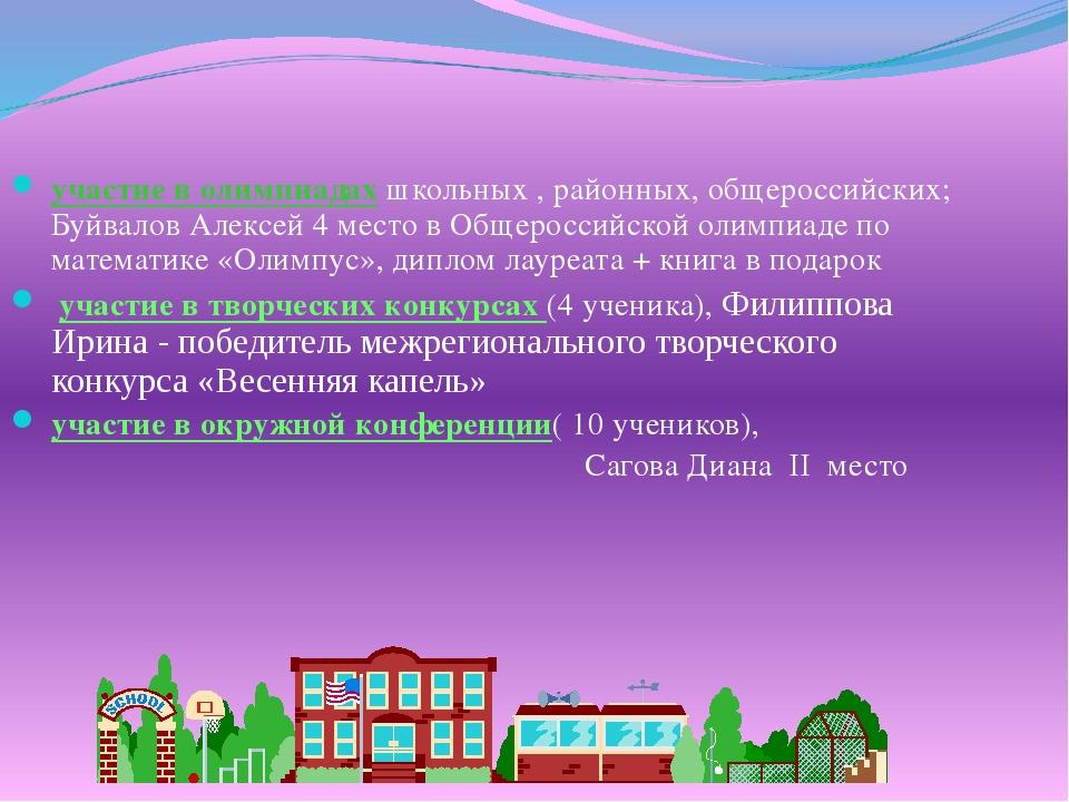 участие в олимпиадах школьных , районных, общероссийских; Буйвалов Алексей 4...