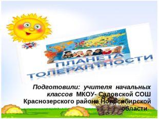Подготовили: учителя начальных классов МКОУ- Садовской СОШ Краснозерского ра