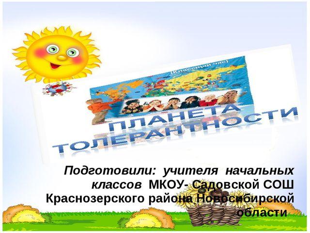 Подготовили: учителя начальных классов МКОУ- Садовской СОШ Краснозерского ра...