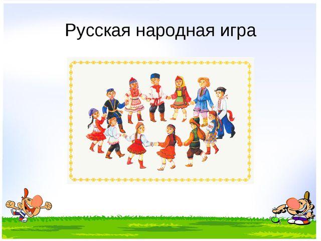Русская народная игра