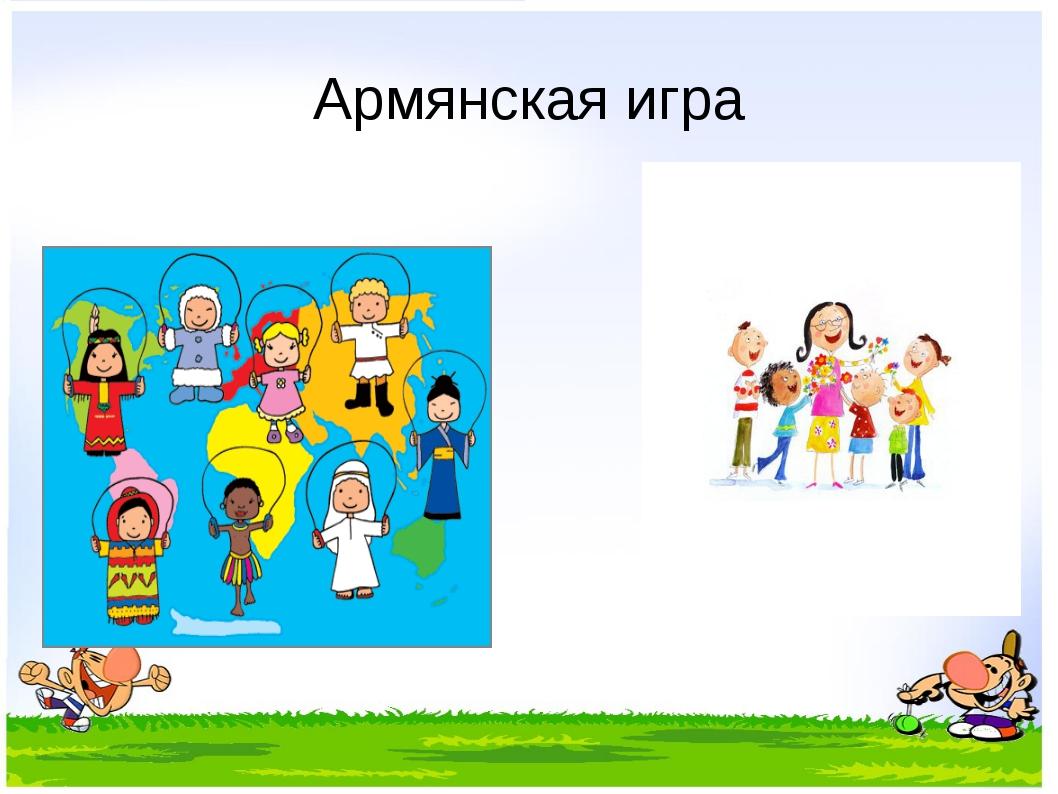Армянская игра