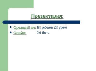 Презентация: Орындаған: Бөрібаев Дәурен Слайд: 24 бет.
