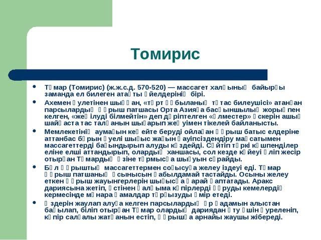 Томирис Тұмар (Томирис) (ж.ж.с.д. 570-520)— массагет халқының байырғы заман...
