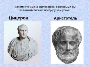 Вспомните имена философов, с которыми вы познакомились на предыдущем уроке. Ц