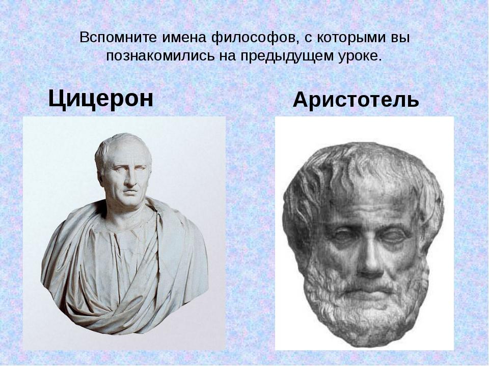 Вспомните имена философов, с которыми вы познакомились на предыдущем уроке. Ц...