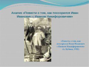 Анализ «Повести о том, как поссорился Иван Иванович с Иваном Никифоровичем» «