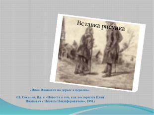 «Иван Иванович по дороге в церковь» (П. Соколов, Ил. к «Повести о том, как п