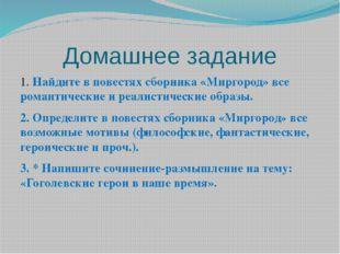 Домашнее задание 1. Найдите в повестях сборника «Миргород» все романтические