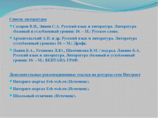 Список литературы Сахаров В.И., Зинин С.А. Русский язык и литература. Литерат