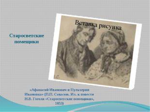 Старосветские помещики «Афанасий Иванович и Пульхерия Ивановна» (П.П. Соколов