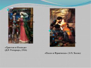 «Тристан и Изольда» (Д.У. Уотерхаус, 1916) «Паоло и Франческа» (Э.Ч. Халле)