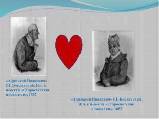 «Афанасий Иванович» (П. Боклевский, Ил. к повести «Старосветские помещики»,