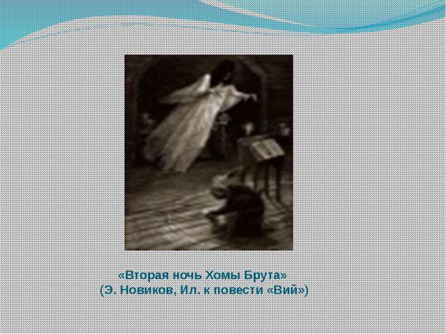 «Вторая ночь Хомы Брута» (Э. Новиков, Ил. к повести «Вий»)