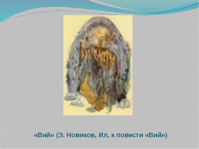 «Вий» (Э. Новиков, Ил. к повести «Вий»)