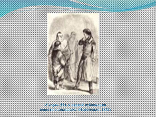 «Ссора» (Ил. к первой публикации повести в альманахе «Новоселье», 1834)