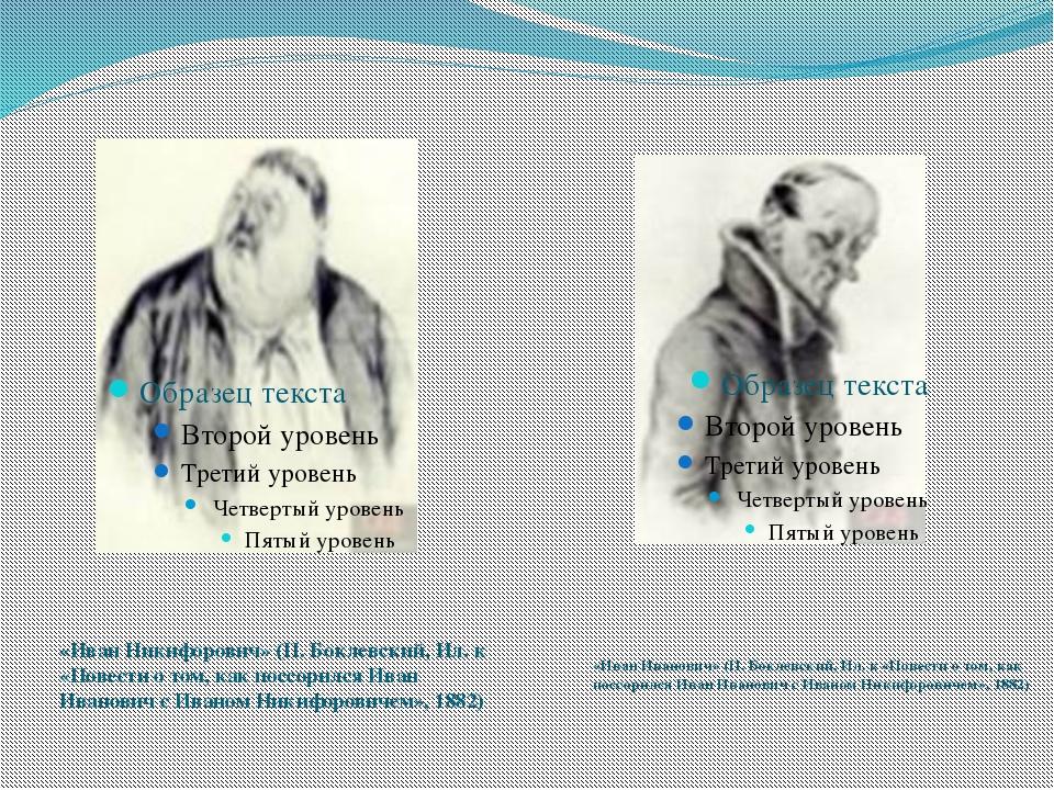 «Иван Никифорович» (П. Боклевский, Ил. к «Повести о том, как поссорился Иван...