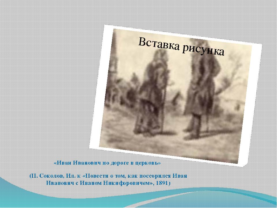 «Иван Иванович по дороге в церковь» (П. Соколов, Ил. к «Повести о том, как п...