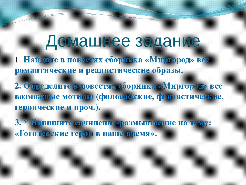 Домашнее задание 1. Найдите в повестях сборника «Миргород» все романтические...