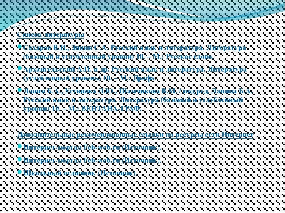 Список литературы Сахаров В.И., Зинин С.А. Русский язык и литература. Литерат...