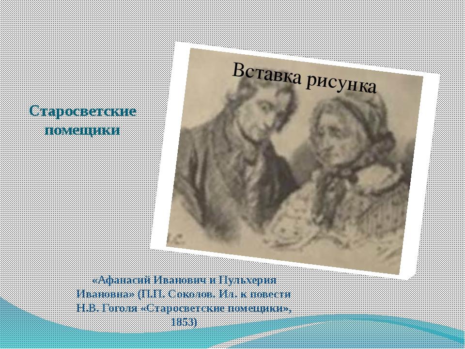 Старосветские помещики «Афанасий Иванович и Пульхерия Ивановна» (П.П. Соколов...