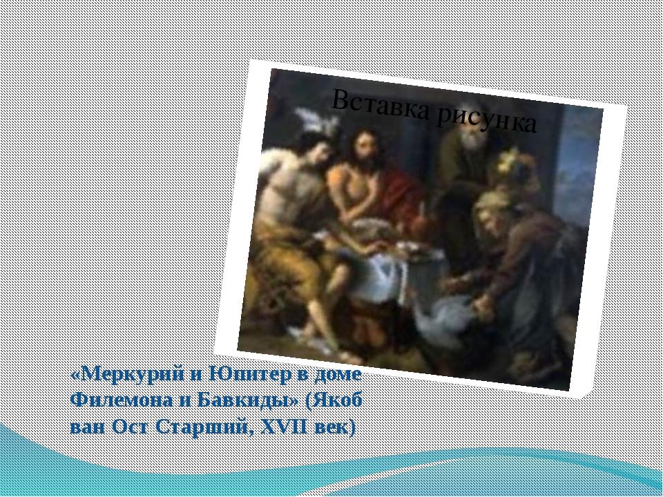 «Меркурий и Юпитер в доме Филемона и Бавкиды» (Якоб ван Ост Старший, XVII век)