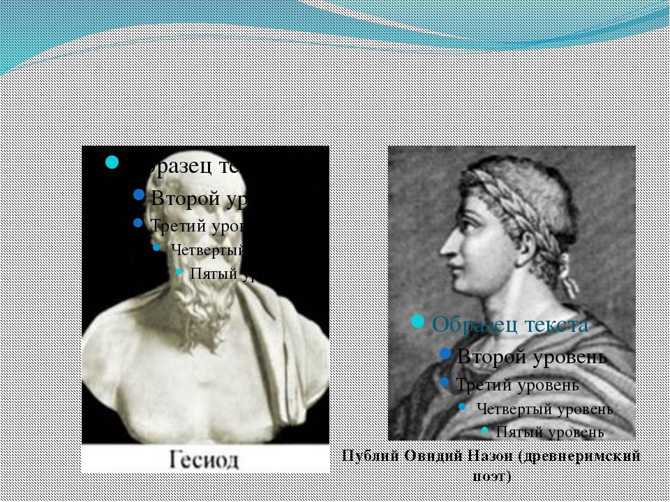 Публий Овидий Назон (древнеримский поэт)