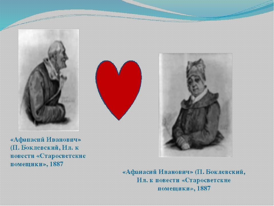 «Афанасий Иванович» (П. Боклевский, Ил. к повести «Старосветские помещики»,...