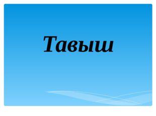 Тавыш