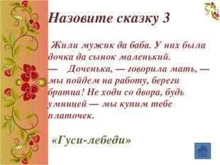 Сказка ложь, да в ней намек 2 Каков излюбленный приём русских народных сказо