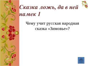 А. С. Пушкину Сказка ложь, да в ней намек 3 Кому принадлежат слова: «Сказка л
