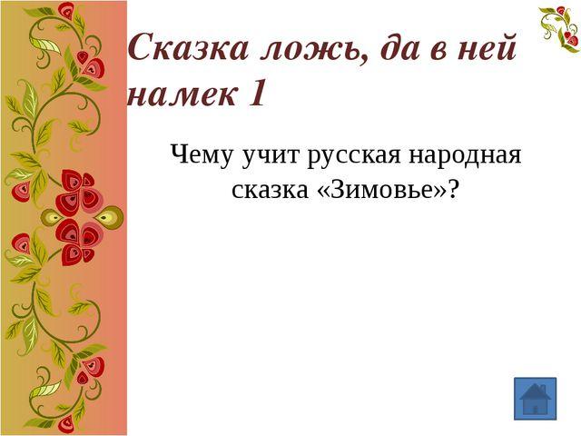 А. С. Пушкину Сказка ложь, да в ней намек 3 Кому принадлежат слова: «Сказка л...