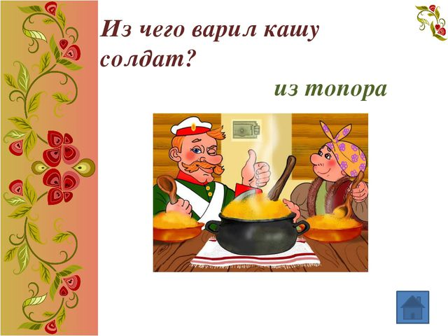 Жар- птица Курочка - Ряба Скатерть - самобранка Ковёр - самолёт Гуси- лебеди...
