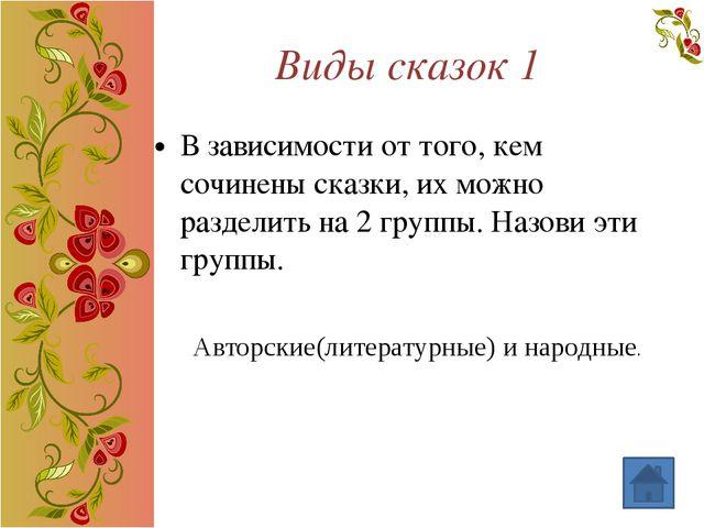Виды сказок 3 Приведи пример каждого вида сказок.