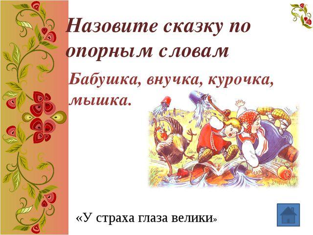 Сказка ложь, да в ней намек 1 Чему учит русская народная сказка «Зимовье»?