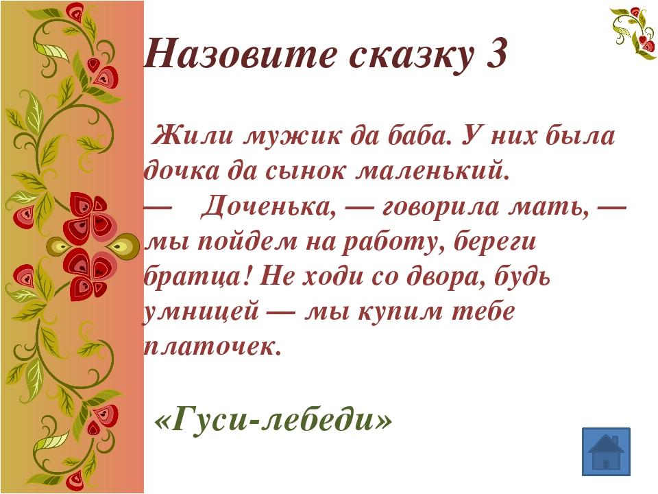 Сказка ложь, да в ней намек 2 Каков излюбленный приём русских народных сказо...