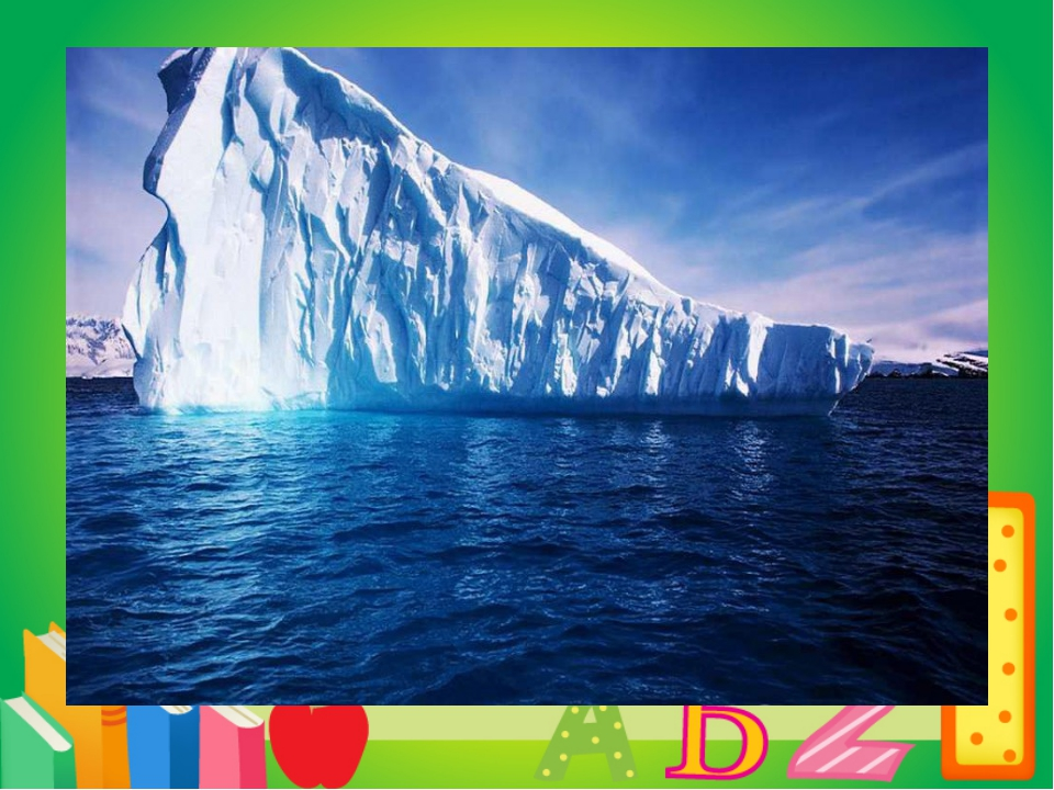 Вопрос 7 Ледяная глыба, плавающая в океане. Айсберг