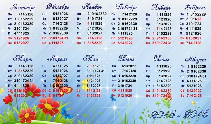 C:\Documents and Settings\User\Рабочий стол\1506254623_School Calendar 2015-2016 academic.jpg