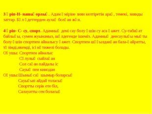 3 әріп-Н- нашақорлық. Адам өміріне зиян келтіретін арақ, темекі, зиянды затт
