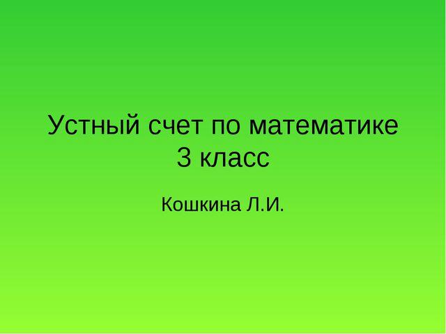 Устный счет по математике 3 класс Кошкина Л.И.