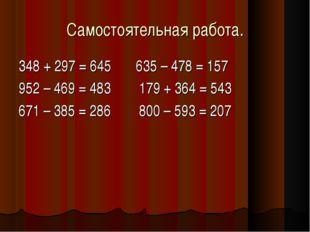 Самостоятельная работа. 348 + 297 = 645 635 – 478 = 157 952 – 469 = 483 179 +