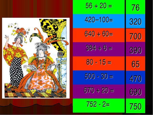 66 76 410 320 700 389 390 65 370 470 700 690 754 750 56 + 20 = 420–100= 640 +...