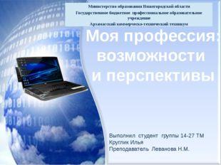 Моя профессия: возможности и перспективы Выполнил студент группы 14-27 ТМ Кр