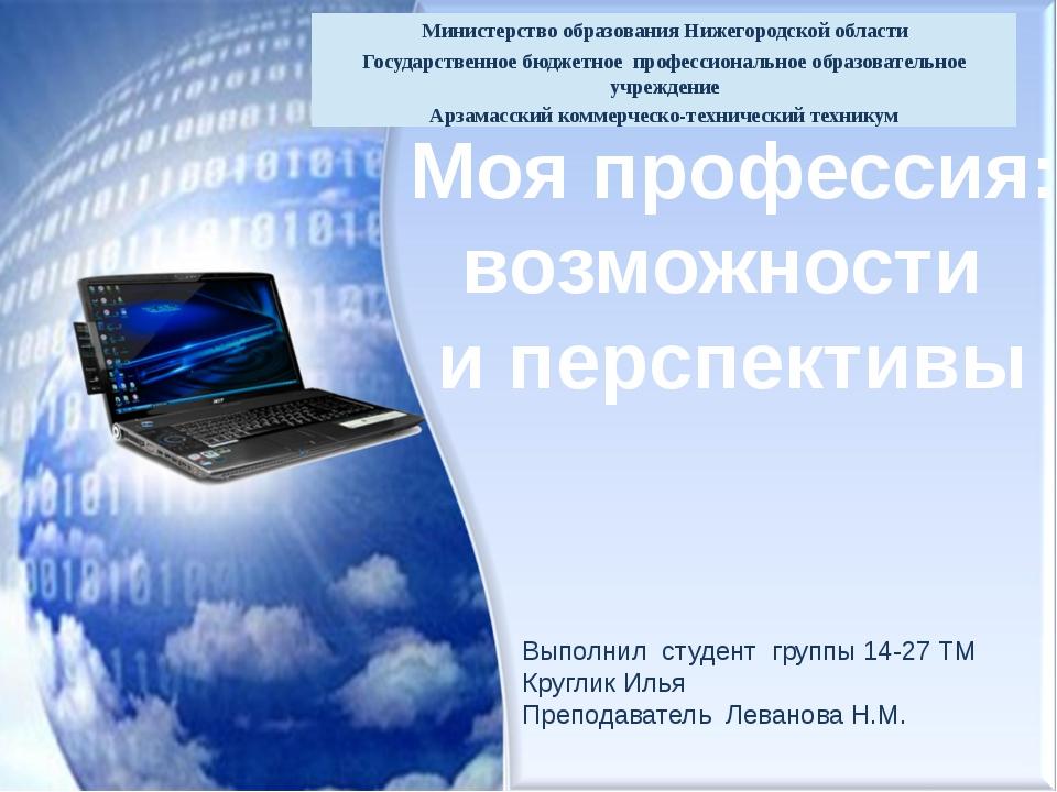 Моя профессия: возможности и перспективы Выполнил студент группы 14-27 ТМ Кр...