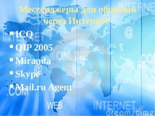 Мессенджеры для общения через Интернет ICQ QIP 2005 Miranda Skype Mail.ru Agent