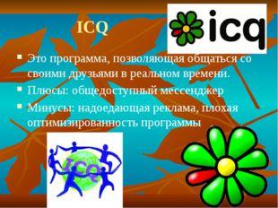 ICQ Это программа, позволяющая общаться со своими друзьями в реальном времен
