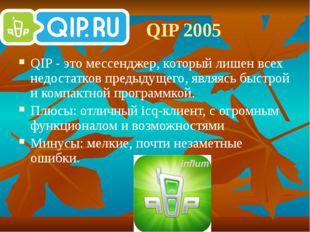 QIP 2005 QIP - это месcенджер, который лишен всех недостатков предыдущего, я