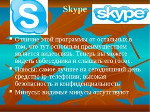 Skype Отличие этой программы от остальных в том, что тут основным преимуществ