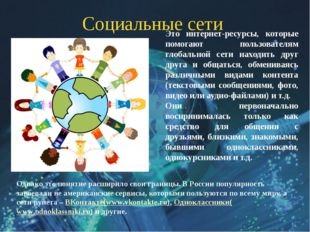 Социальные сети Это интернет-ресурсы, которые помогают пользователям глобаль